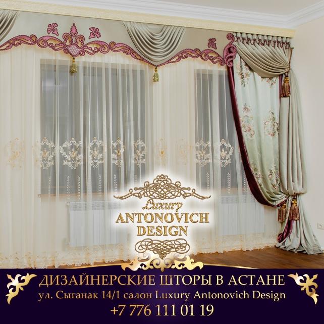 дизайнерские шторы Астана, шторы, пошив штор Астана, заказать шторы Астана