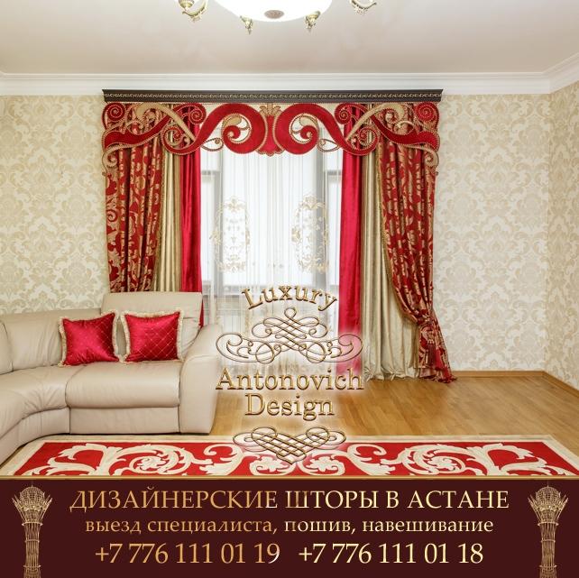 Светлана Антонович, шторы, дизайн штор, пошив штор Астана