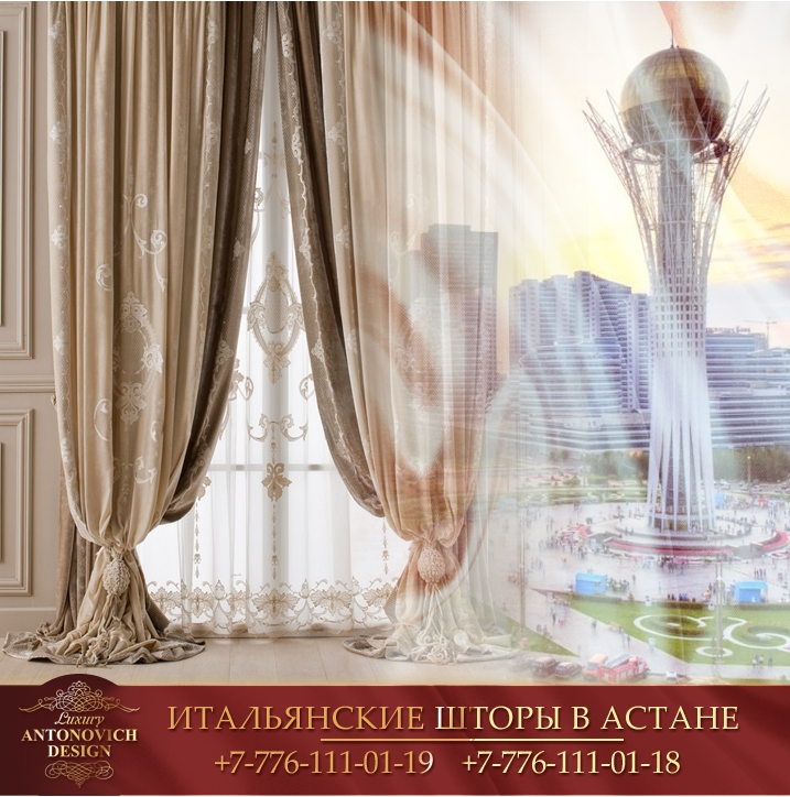 Светлана Антонович, итальянские шторы в Астане, Luxury Antonovich Design