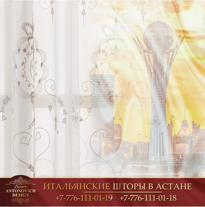 Светлана Антонович, итальянские шторы в Астане, Luxury Antonovich Design