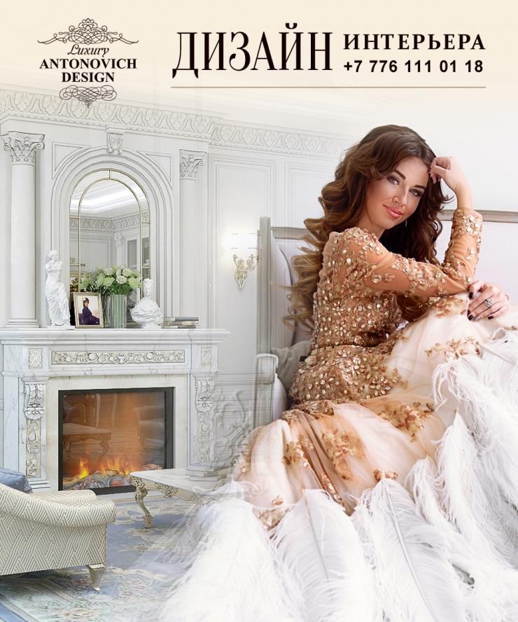 Дизайн в классическом стиле, Светлана Антонович